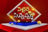 VIDEO: లక్ష్మీస్ ఎన్టీఆర్పై సిన్నమ్మ సెటైర్లు..!