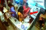 Video : నగలు కొనడానికి వచ్చి... కొట్టేశారుగా...