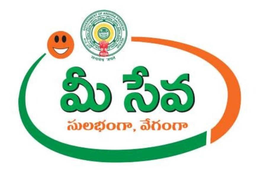 ఏపీలో మీసేవ కేంద్రాలు బంద్... త్వరలో ప్రభుత్వ కీలక నిర్ణయం ?, mee seva centre will be close in andhra pradesh