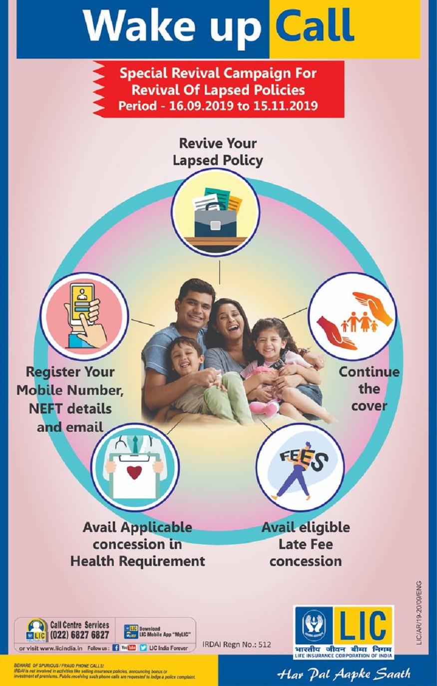 lic special revival campaign 2019, lic revival campaign, lic revival campaign 2019, lic revival campaign 2019-20, lic lapsed policy renewal scheme 2019, lic policy revival campaign 2019, lic policy revival online payment, Life Insurance Corporation of India, ఎల్ఐసీ స్పెషల్ రివైవల్ క్యాంపైన్ 2019, ఎల్ఐసీ రివైవల్ క్యాంపైన్, ఎల్ఐసీ రివైవల్ క్యాంపైన్ 2019, ఎల్ఐసీ పాలసీ రివైవల్ క్యాంపైన్ 2019, ఎల్ఐసీ పాలసీ రెన్యువల్ క్యాంపైన్ 2019, లైఫ్ ఇన్స్యూరెన్స్ కార్పొరేషన్ ఆఫ్ ఇండియా