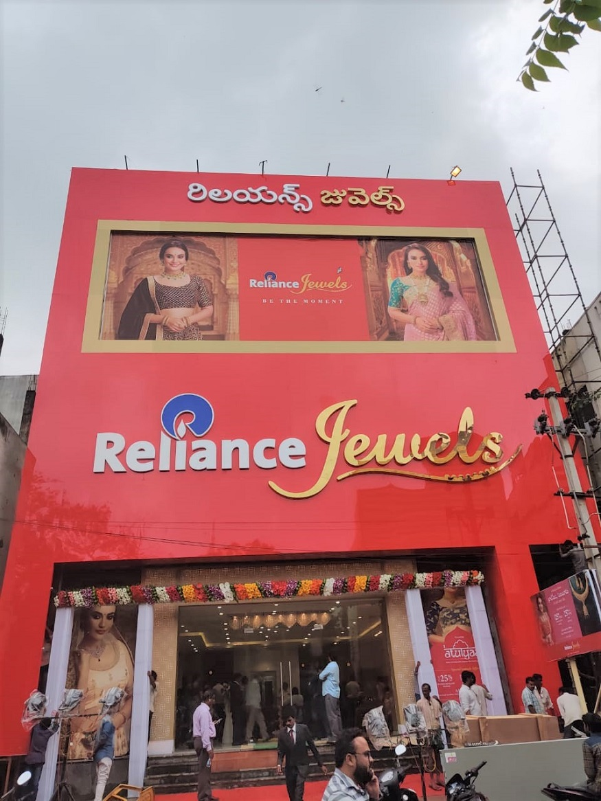 Reliance Jewels launches new shoroom in Guntur Know offers and discounts
