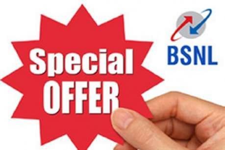 BSNL Offer : రంజాన్ సందర్భంగా BSNL అదిరిపోయే ఆఫర్.. జూన్ 5వరకు మాత్రమే..